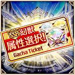 特別チケット[SSR幻獣×属性].jpg