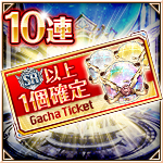 特別10連チケット.jpg