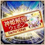 神姫解放ウェポンガチャチケット.jpg