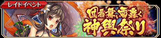 団扇舞い雷轟く神輿祭り_banner.png