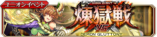 煉獄戦 DEMON GLUTTONY.png