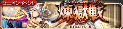 煉獄戦 DEMON PRIDE.jpg