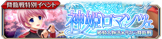 神姫ロマンツェ 姫騎士物語★サクラ降臨戦.png