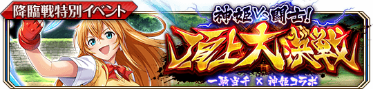 神姫VS闘士! 頂上大決戦.png
