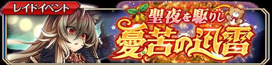 聖夜を駆りし憂苦の迅雷_banner.png