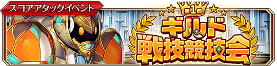 SA_Guild1_banner.png