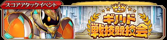 SA_Guild4_banner.png