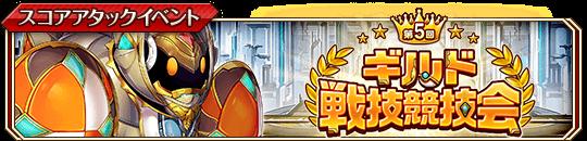 SA_Guild5_banner.png