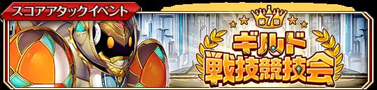SA_Guild7_banner.png