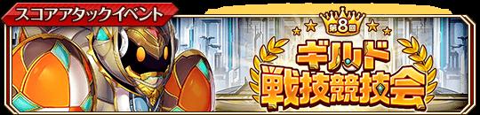 SA_Guild8_banner.png
