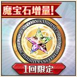 神姫コイン(魔宝石増量).jpg