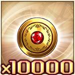 10000ジェム.jpg