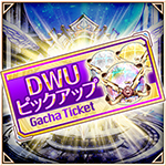 DWUピックアップガチャチケ_icon_0.jpeg