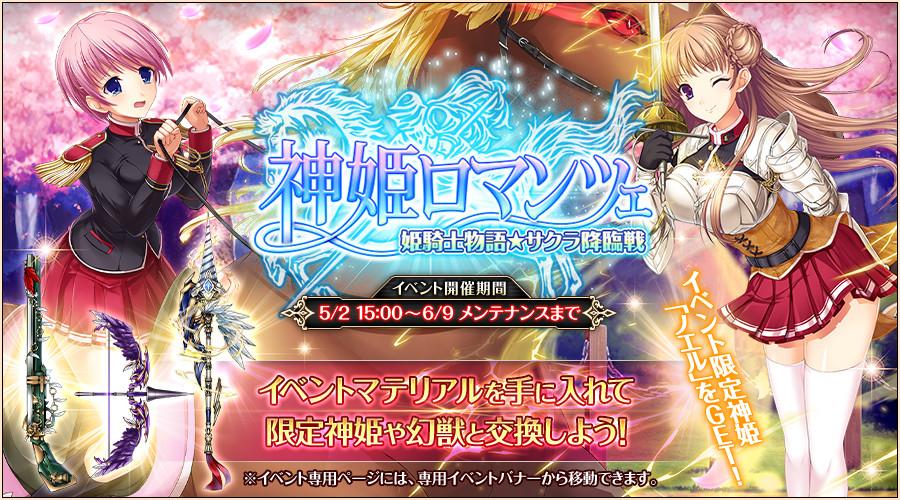 神姫ロマンツェ 姫騎士物語★サクラ降臨戦