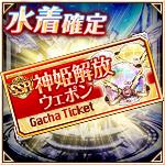 特別チケット[水着SSR].jpg