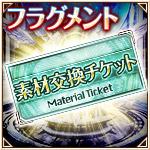 素材チケット[フラグメント]_0.jpg