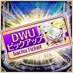 DWUピックアップガチャチケ.jpg