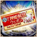 SR以上神姫解放ウェポン確定ガチャチケット.jpg