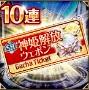 SR神姫解放ウェポン10連.jpg