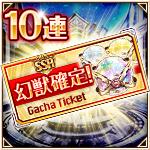 SSR幻獣確定10連ガチャチケット.jpg