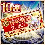 SSR神姫解放ウェポン確定10連ガチャチケット.jpg