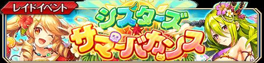 シスターズ・サマーバカンス_banner.png