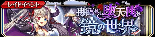 再臨せし堕天使と鏡の世界_banner.png