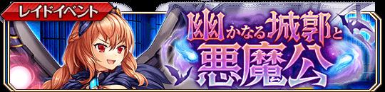 幽かなる城郭と悪魔公_banner.png