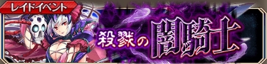 殺戮の闇騎士.jpg