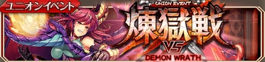 煉獄戦 DEMON WRATH.jpg