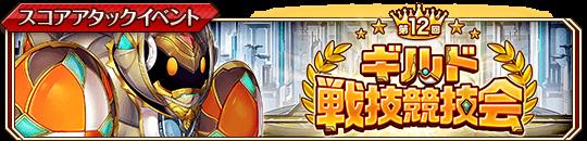 SA_Guild12_banner.png