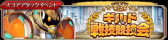 SA_Guild13_banner.png