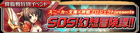 SOS!幻想冒険譚!!_banner.png