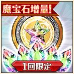 神姫コイン(魔宝石増量)_2.jpg