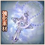 神秘のロザリオ_icon.jpg