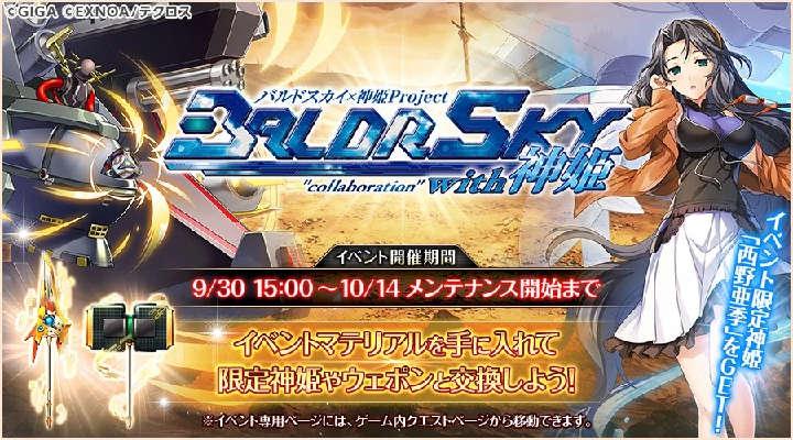BALDR SKY collaboration with 神姫.jpg